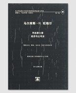 Chinesisches Buch