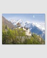 Panorama Liechtenstein (chinesisch)
